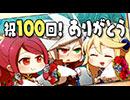ブレイブルー公式WEBラジオ「ぶるらじD第8回 ~100の想いを越えて、また会う日まで...