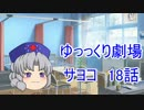 【ゆっくり劇場】サヨコ18話