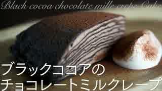 ブラックココアのチョコレートミルクレ