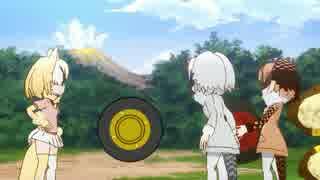 タイヤになるアライさん