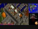 【ウルティマ VII : The Black Gate】を淡々と実況プレイ part18
