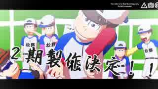 【MMDおそ松さん】チャンバラジョニー【祝