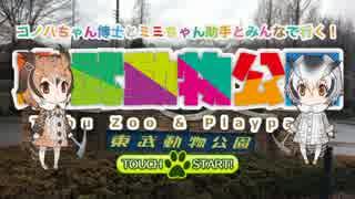 【東武動物公園紹介】とうぶどうぶつこうえんちほー【けものフレンズ】