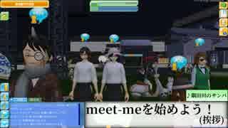 攻 撃 戦 だ .meet-me 修正版