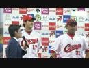 4/8カープ公式戦ハイライト②【カープ2017】
