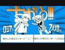 【APヘタリア人力+手描き】はるまちでちがう!!!【重量級春祭りF】