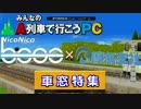 【APC組コラボ企画】厚海×暴走『車窓特集』特急リゾートライナー11号