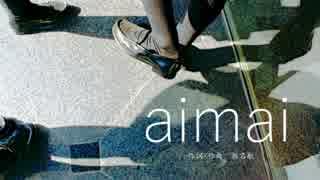 aimaiを歌ってみた。