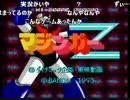 すあだ生放送 2017/04/08 「マジンガーZ」