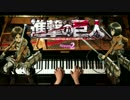 進撃の巨人Season2 OP 主題歌−心臓を捧げよ!/ピアノ/CANACANA