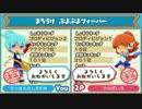 ぷよぷよクロニクル ぷよぷよフィーバールール レート戦 part25