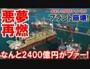 【韓国造船業界から悲鳴】 ノルウェー船舶王が破綻!2400億円がプァー!
