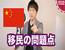 日本人なら絶対に知っておきたい移民の話