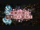 【卓m@s】邪眼の姫の物語/第拾伍話【SW2.0】