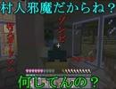 【実況】愛と陰謀渦巻く冒険ノ旅【Minecraft】Part2