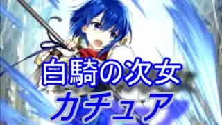 【FEヒーローズ】白騎の次女 カチュア