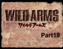 【実況】はじめてのWILD ARMS【Part19】