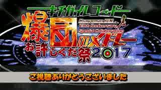【メドレー単品】キチガイレコード 爆団のメドレー (off kichi)