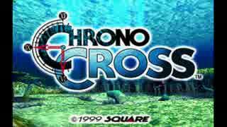 殺された未来が、復讐に来る クロノクロス