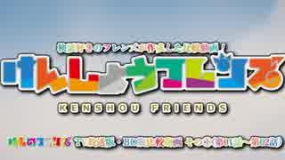 【けものフレンズ】けんしょうフレンズ その①(TV版/BD版比較動画:#01-#02)