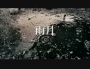 雨月/ARIA feat.GUMI