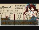 【インセイン】第三梟帝國TRPG『のぞきめ』part1