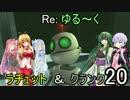 【VOICEROID実況】Re:ゆるーくラチェット&クランクpart20