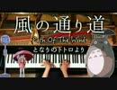高音質 【風の通り道-となりのトトロ】~Path Of The Wind~  ピアノ CANACANA