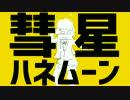 彗星ハネムーン/ASG REMIX feat.鏡音リン・レン