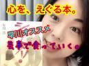 早川亜希動画#397≪オススメの本に考えさせられる、芸能界の事。≫※会員限定※