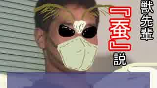 野獣先輩『蚕』説.tokuninasi