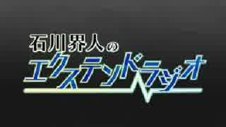 石川界人のエクステンドラジオ 第53回