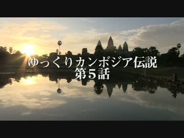 「東洋のモナリザ」を求めて郊外へUC◆ゆっくりカンボジア伝説 5話