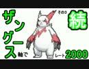 【ポケモンSM】続ザングース軸でレート2000 その3(2097~)【対戦実況】