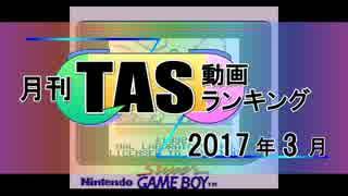 月刊TAS動画ランキング 2017年3月号