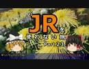 【ゆっくり】 JRを使わない旅 / part 23