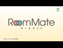 TVアニメ「Room Mate」PV動画