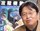 #173表 岡田斗司夫ゼミ(4.35)