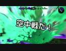 【ガルナ/オワタP】侵略!スプラトゥーン2【season.0-06】
