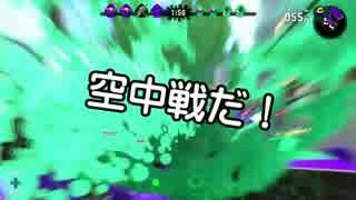 【ガルナ/オワタP】侵略!スプラトゥーン2