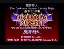 魔界狩人 The Darkness Hunter Unholy Night 基本コンボ集