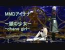 【MMDアイナナ】楽&大和の chane girl