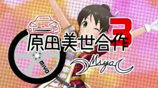 原田美世合作3(11連でお迎えしました。優