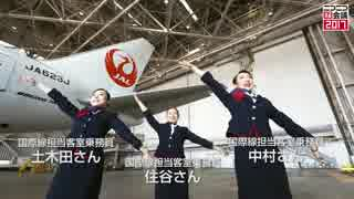 【JAL】客室乗務員と岡本さんが「バタフラ