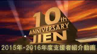 【十周年記念】2015・16年度支援者紹介動画
