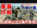 【韓米軍事作戦が筒抜け】 北朝鮮によるハッキング!お手上げの韓国軍!