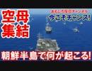 【米国空母が韓国に集結】 トランプ大統領がついに決断!