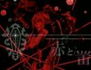 赤と黒- mode of ABYSSE - feat.神威がくぽ・オリジナルMV