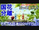 【韓国の国花がピグミン状態】 それでも日本について行く?
