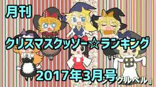 月刊クリスマスクッソー☆ランキング2017年